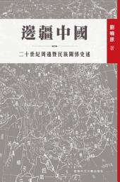 邊疆中國: 二十世紀周邊暨民族關係史