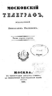 Московский телеграф: Том 41