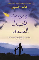 And the Mountains Echoed  Wa Raddadat Al Jibal Al Sada  PDF