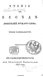Чтеніе в Бесѣдѣ любителей русскаго слова: Том 11