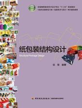 """全国高等院校艺术设计专业""""十二五""""规划教材·纸包装结构设计"""