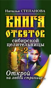 2. Книга ответов сибирской целительницы