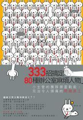 333招搞定80種辦公室麻煩人物: 小主管的團隊掃雷戰術,完治令人頭痛的問題員工