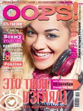 Журнал Oops!: Выпуски 10-2014
