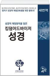 킹덤어드바이저성경 새번역