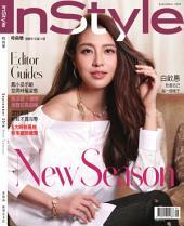 InStyle 時尚樂 9月號/2016 第4期