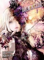 BAKEMONOGATARI (manga) 9
