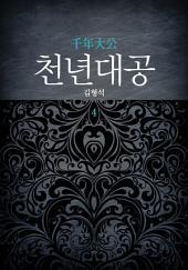 천년대공(千年大公) 4권