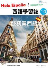 Hola España 西語學習誌_第十期: 最豐富的西語自學教材