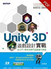 Unity 3D遊戲設計實戰(Unity官方推薦認證教材/大中華區教育市場總代理商推薦用書)(電子書)