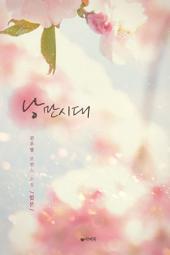 [합본할인] 낭만시대 (전3권/완결)