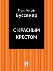 С Красным Крестом (в переводе Е.Н.Киселева)