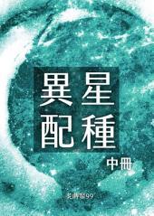 異星配種【中冊】: 大宇宙邪惡肉文第二彈