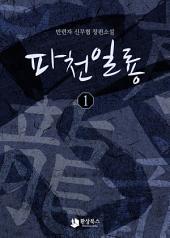 [무료] 파천일룡 1