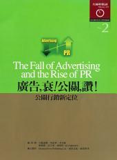 廣告,衰!公關,讚!: 公關行銷新定位 大師輕鬆讀 NO.2