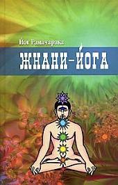 Жнани-йога