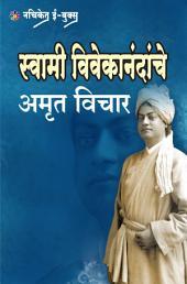 Swami Vivekanandanche Amrutvichar / Nachiket Prakashan: स्वामी विवेकानंदांचे अमृतविचार