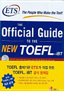 THE OFFICIAL GUIDE TO THE NEW TOEFL IBT(CD1장포함)
