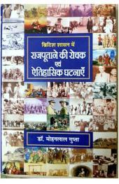 Rajputana : Interesting & Historical Events Under British Raj: ब्रिटिश शासन में राजपूताने की रोचक एवं ऐतिहासिक घटनाएँ