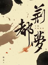 荊都夢(下卷): 雲城梟奪