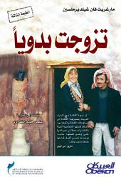 تزوجت بدوياً: Married to a Bedouin