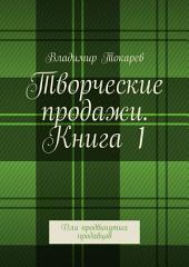 «Менеджмент-продажи» для продвинутых продавцов – Книга 1