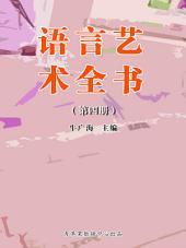 语言艺术全书(4册)(选题报告1)