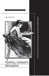 Творец, субъект, женщина: Стратегии женского письма в русском символизме