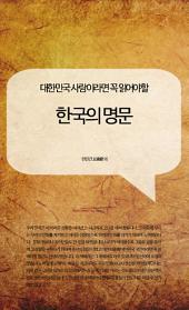 대한민국 사람이라면 꼭 읽어야할 한국의 명문