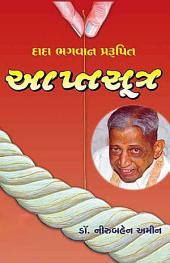 Aptsutra 01 (Gujarati)