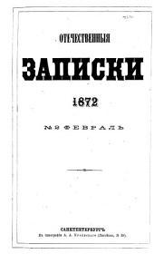 ROtechestvennîya zapiski Pavla Svin'ina: Volume 200, Part 2