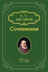 1-е письмо из Петербурга к издателю «Московского вестника»