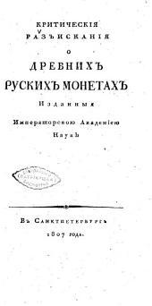 Критическия изыскания о древних руских монетах, изданныя императорскою Академиею наук
