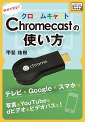Chromecastの使い方 何ができる?: テレビ×Google×スマホで写真もYouTubeもdビデオもビデオパスも!