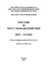 Россия и мусульманский мир: Выпуски 12-2011