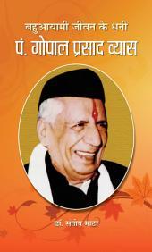 Bahuayami Jeevan Ke Dhani Pt. Gopal Prasad Vyas