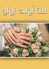 سنة أولى زواج