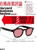 哈佛商業評論2013年7月號