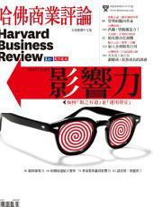 哈佛商業評論2013年7月號: 影響力