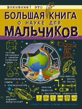 Большая книга о науке для мальчиков