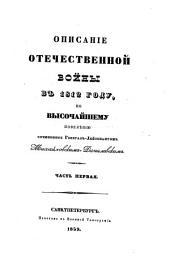 Описание Отечественной войны в 1812 году: Часть первая