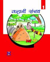 Purak Pustak Series: Kahani Sanchay-1
