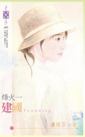 烽火一(下):建國: 禾馬文化珍愛晶鑽系列002