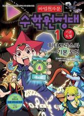 마법천자문 수학원정대 1권: 수학의 세계, 매쓰랜드로 가다!