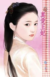 真愛王妃: 禾馬文化甜蜜口袋系列377