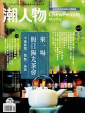 潮人物2014年9月號 vol.47: 來一場假日陽光茶會