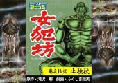 【ヨココミ】女犯坊 第2部大奥篇(12): 巻之拾弐 土検杖