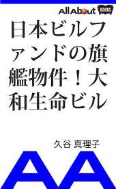 日本ビルファンドの旗艦物件!大和生命ビル