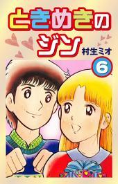 ときめきのジン(6)