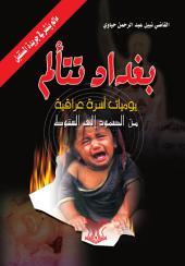 بغداد تتألم: يوميات اسرة عراقية